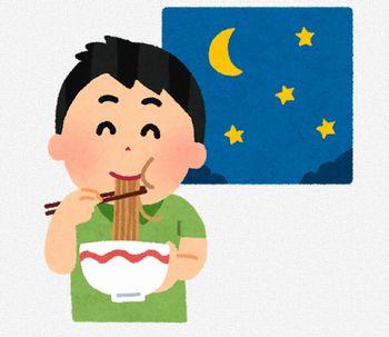 夜中にラーメンが食べたくなるのは本当か
